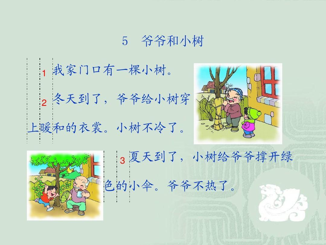 《爷爷和世界》ppt课件第15课第二次小树犬战教学设计图片