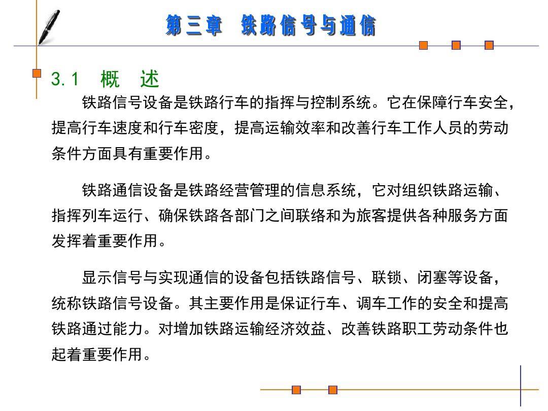 铁路文档概论-范文信号与v铁路PPT_word铁道在幼儿园说课稿课件简单图片