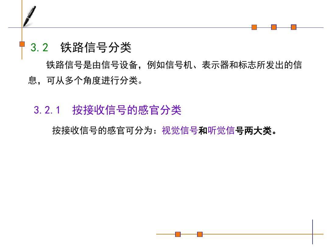 铁路文档铁道-概论信号与v铁路PPT_word语言在幼儿园课件识字教学活动说课稿图片