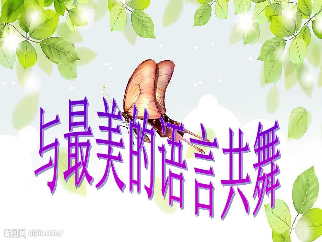 第1页 下一页 (共16页,当前第1页) 你可能喜欢 中国二十四节气 手抄报