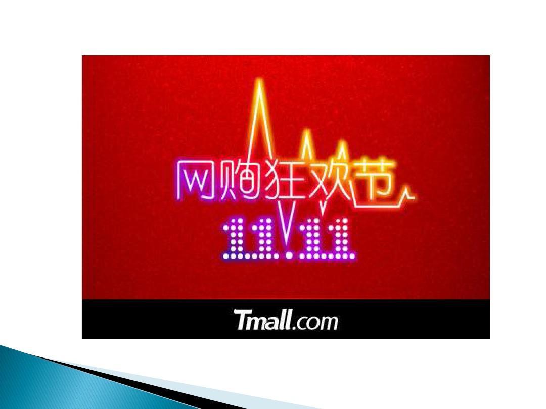 2013年双十一网购狂欢节详细攻略ppt图片