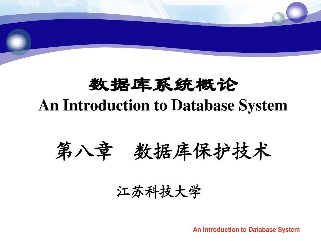 第8-1-2章  数据库保护技术(安全、完整性)