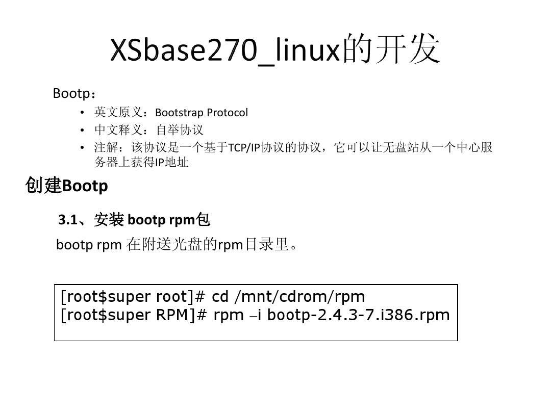 bootp引导程序协议_bootp什么意思_bootp 服务