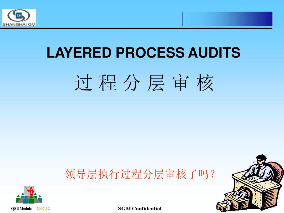 LPA过程分层审核