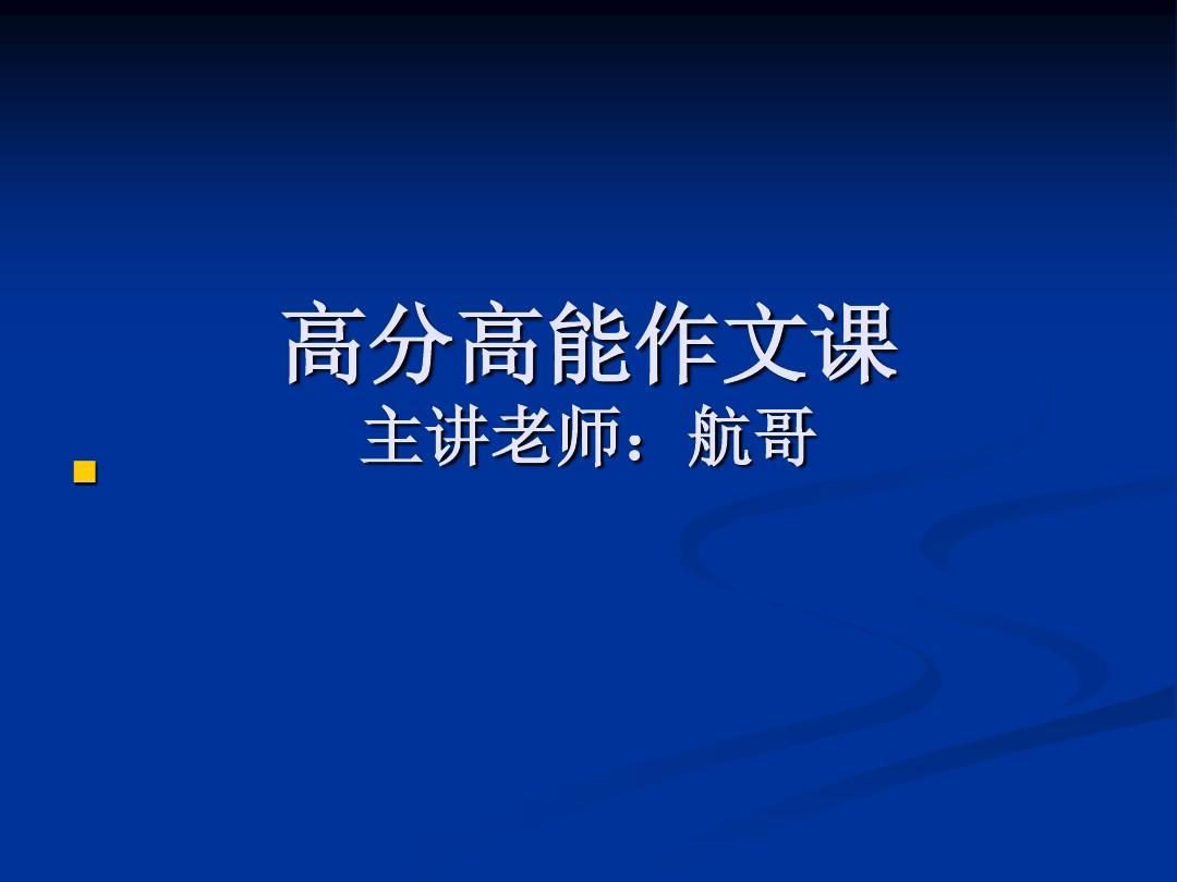 作文高征文ppt高分诚信小学图片