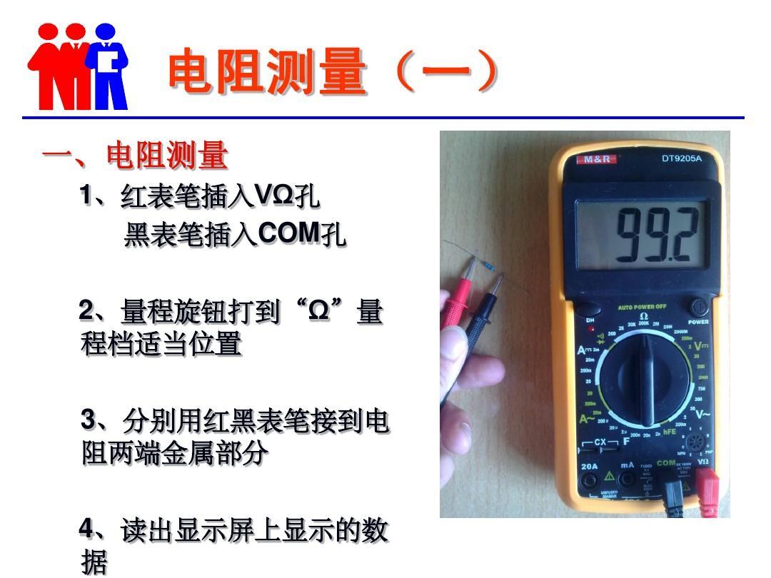 dt9205a数字万用表使用ppt图片