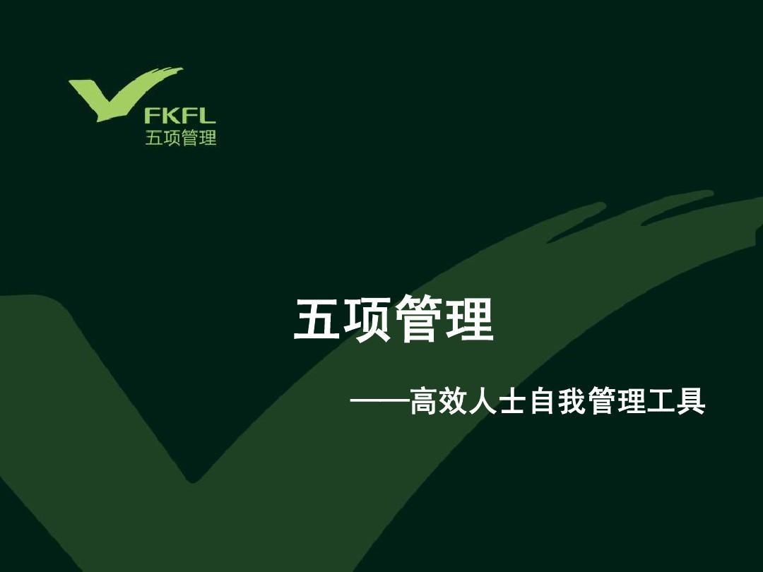 五项管理培训(精简版)ppt