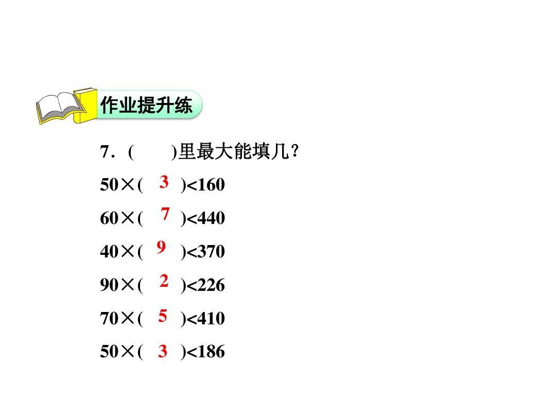 《第2课时除数是整十数商是两位数的笔算作业答案》习题课件pptexcel制作教学设计课程表图片