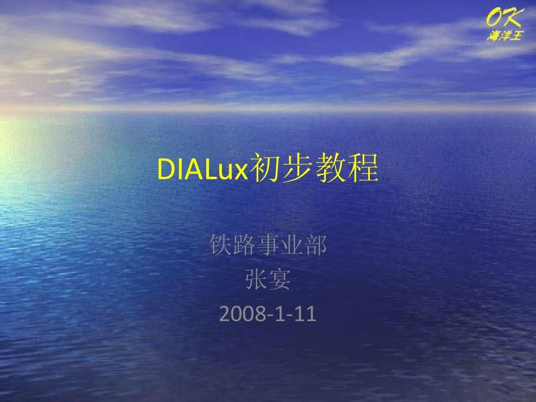 DIALux入门教程PPT