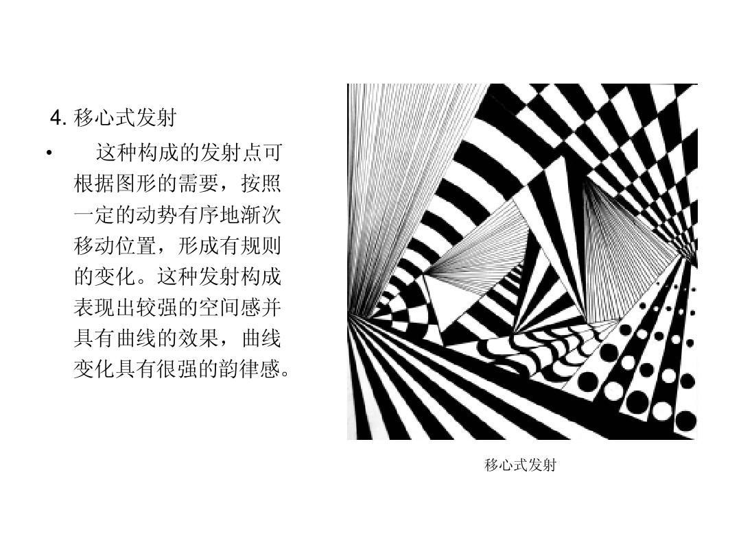第24页 (共39页,当前第24页) 你可能喜欢 构成设计 特异构成 平面图片
