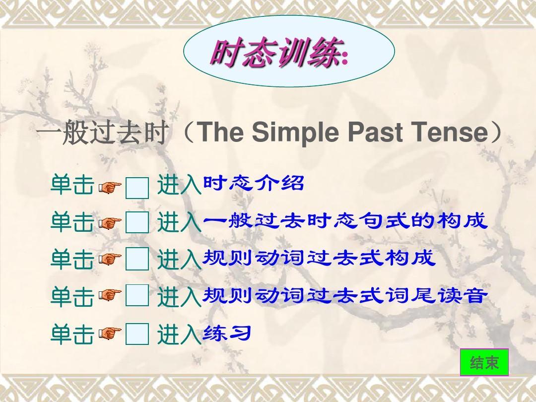 初中英语:一般过去时的讲解