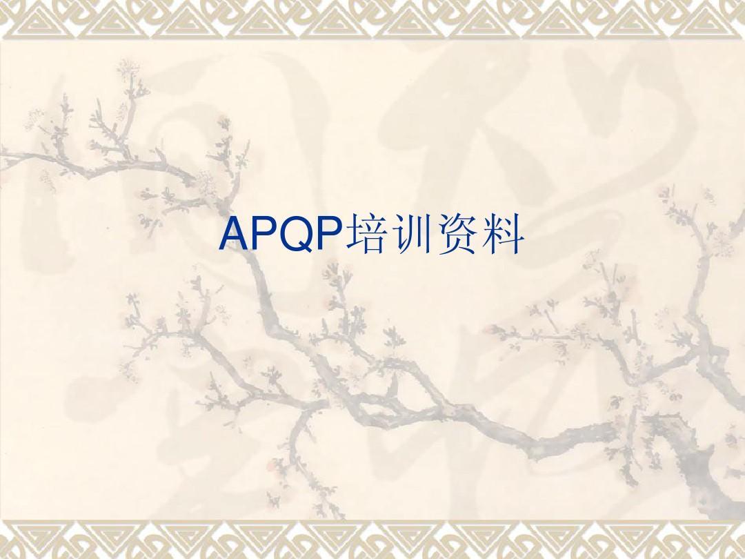 APQP培训资料