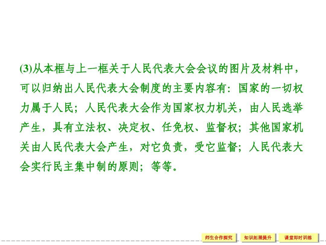 5.2我国代表大制度:人民的人教制度政治(根本版必修2)ppt联防教学视频战术图片