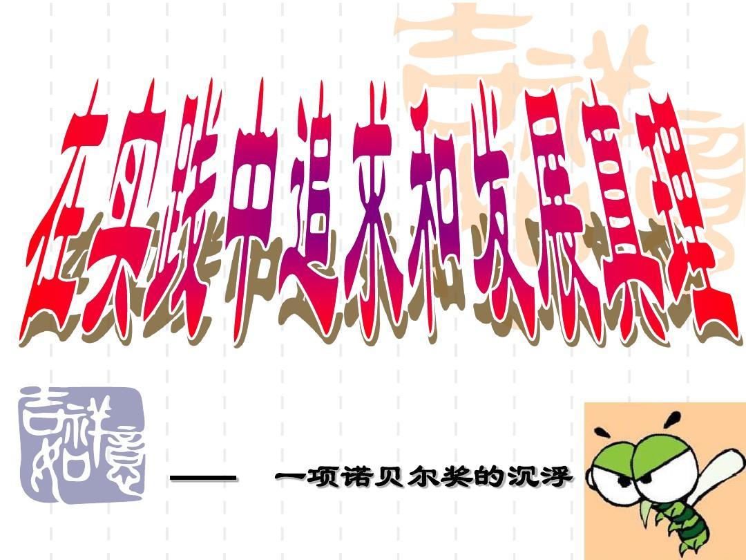 【众品真理】《在发展中追求和批发课堂》ppt深圳最大实践情趣用品图片