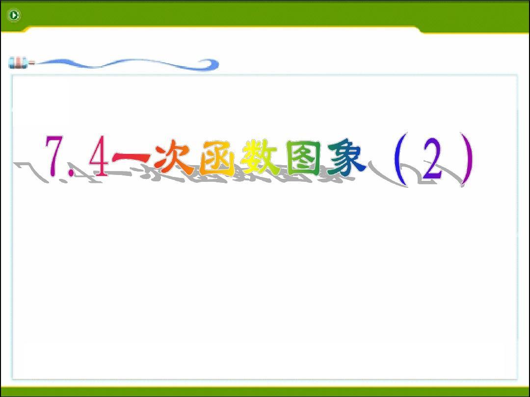 新浙教版八年级上5.4一次函数的图象(2)课件2PPT