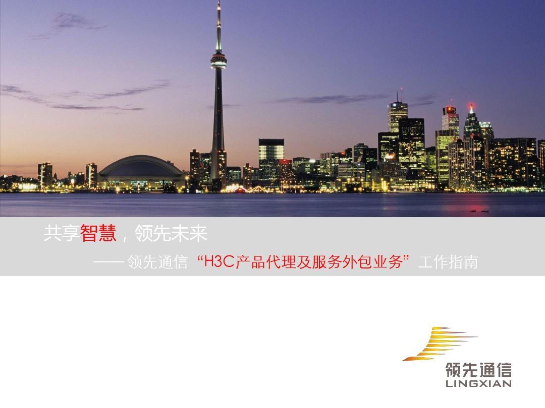 2011_H3C产品代理及服务工作指南