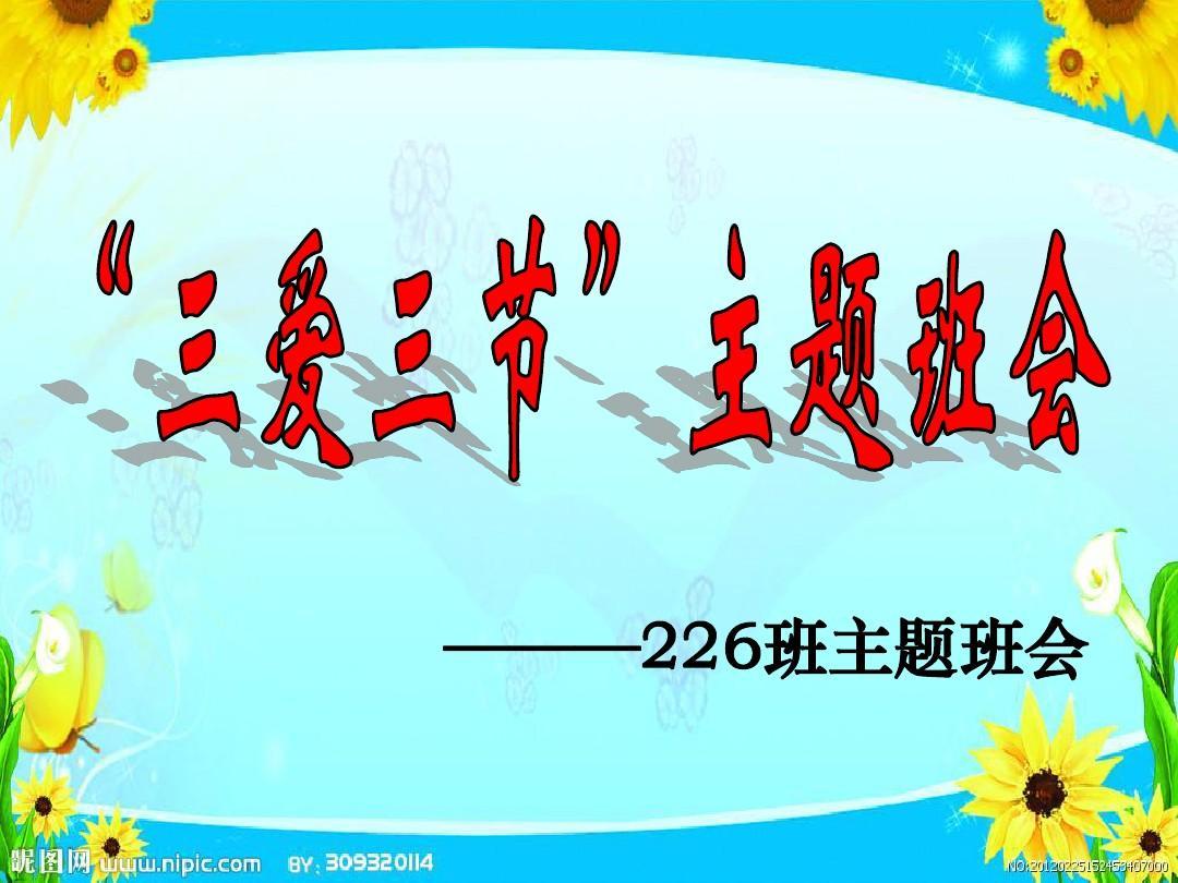 三爱三节主题�zf'�/&_初一 三爱三节主题班会ppt