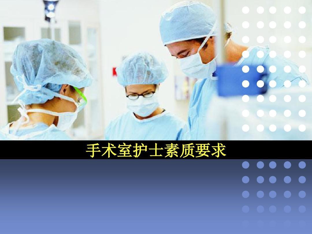 手术室护士素质要求ppt图片
