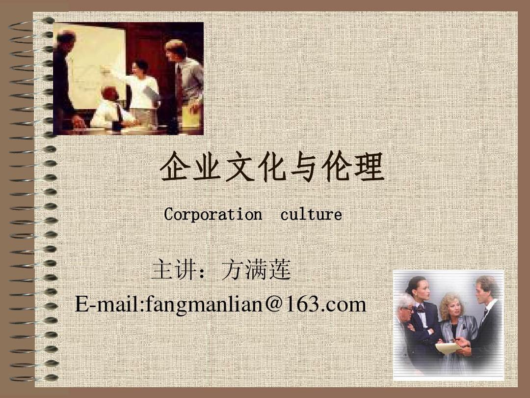 654伦理网_企业文化与伦理ppt