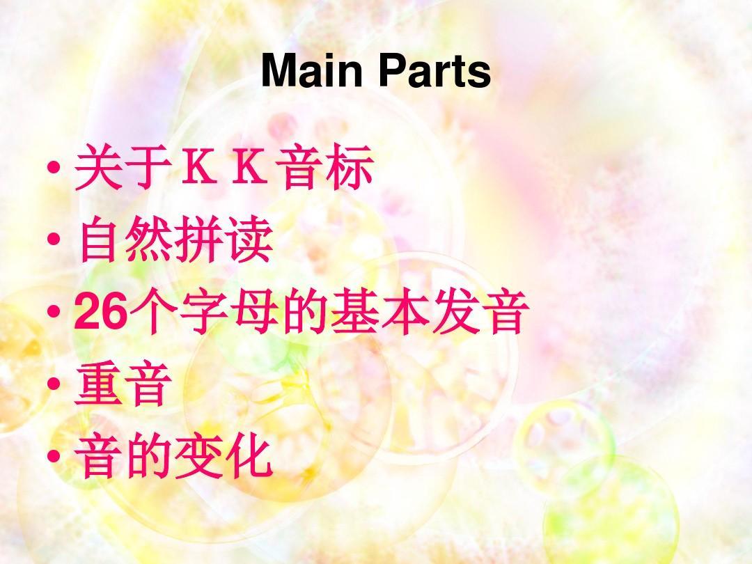 谢孟媛KK音标解 PPT_word文档在线阅读与下