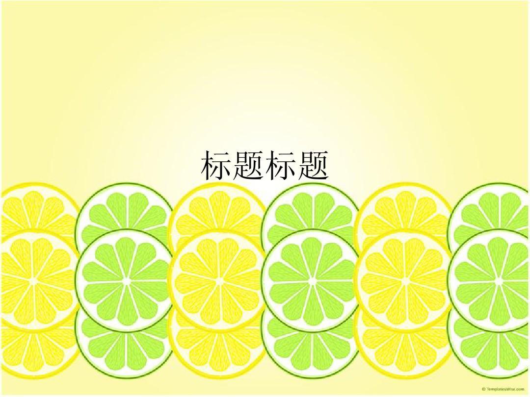 背景ppt模版水果风格图片