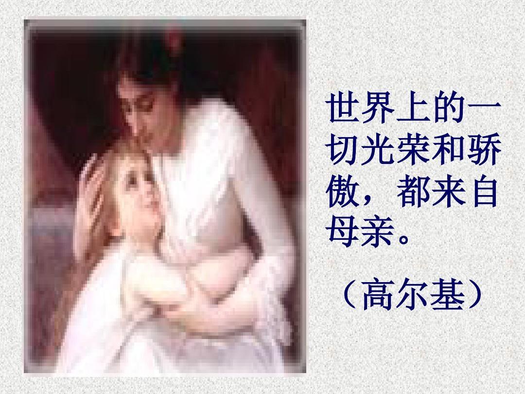 邹韬奋《_我的母亲》_ppt热胀冷缩说课稿李继红图片
