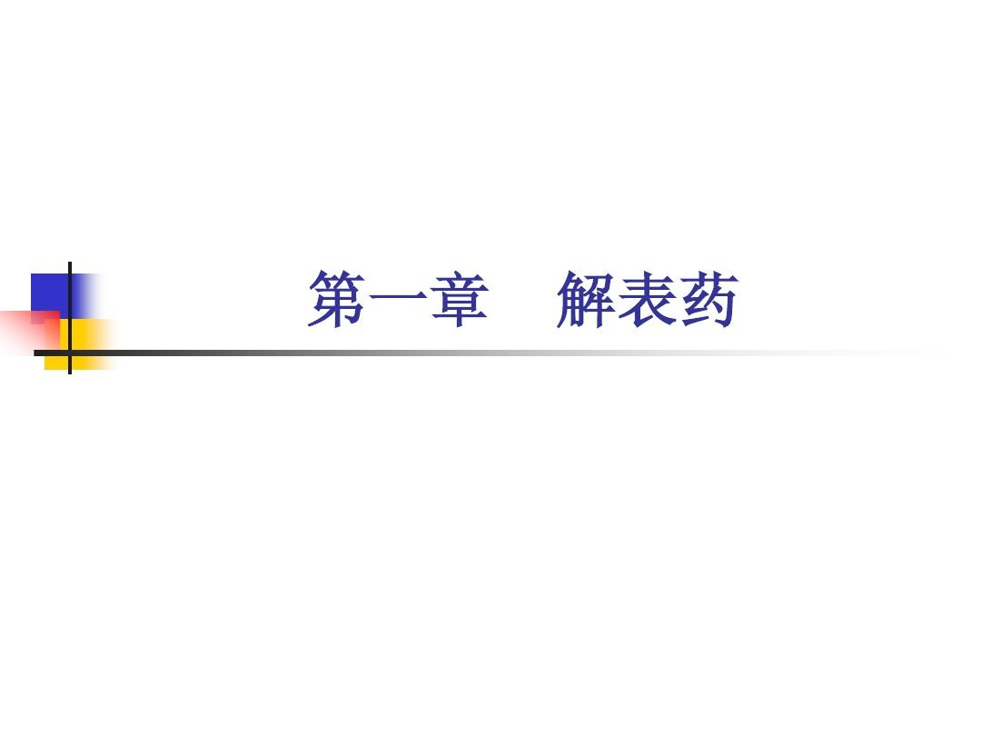 中药学:解表药PPT(大学时张廷模教授课件)
