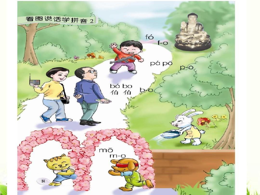 小学一年级拼���fyki�+��_小学语文一年级上册汉语拼音3-b-p-m-f教学课件ppt课件