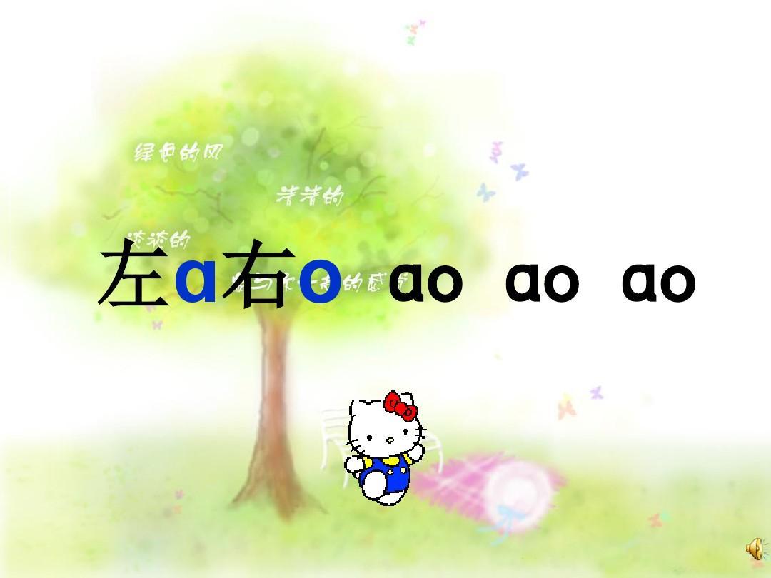 上�9�g�ao_新课标人教版一年级语文上册《ao-ou-iu》教学演示课件2ppt