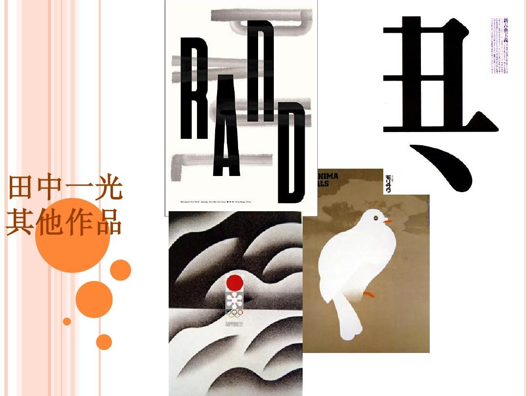 二战后日本优秀设计师绘制pptidl介绍地图图片