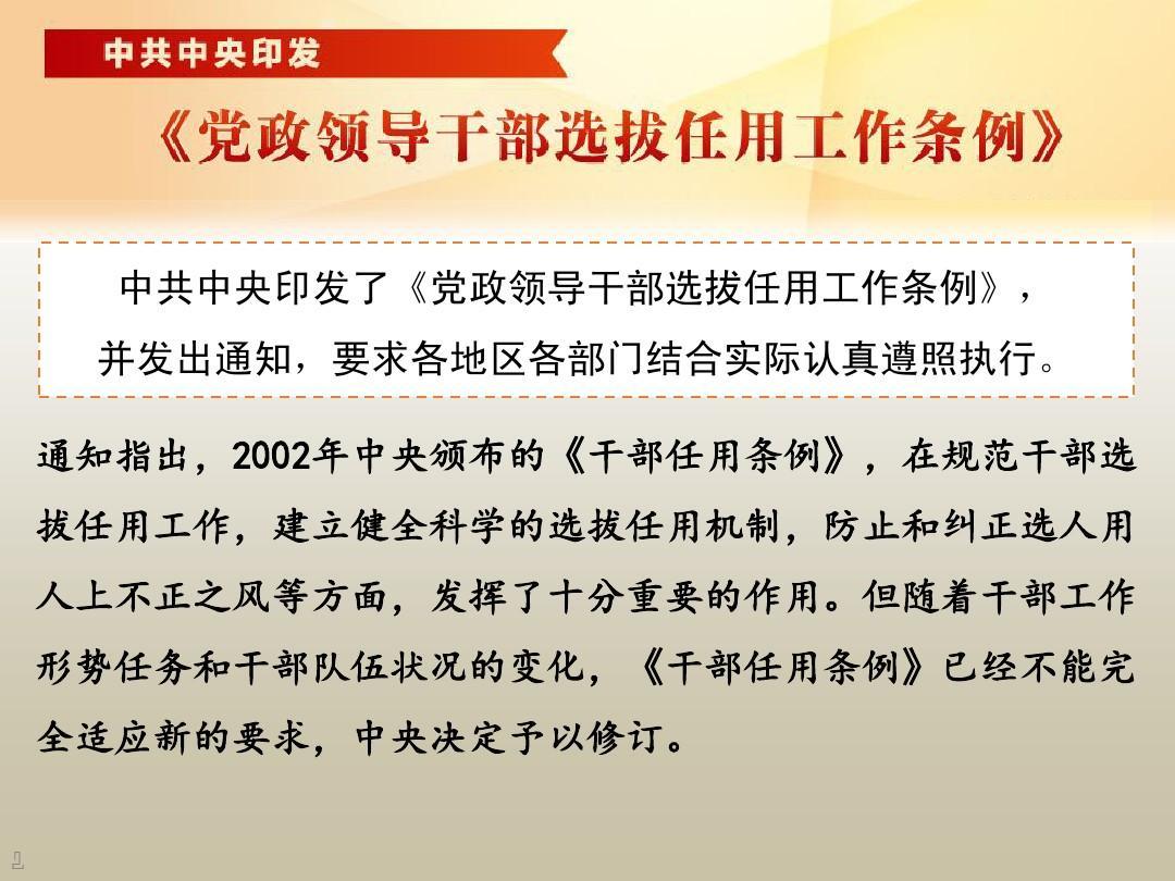 新《党政领导干部选拔任用工作条例》解读ppt