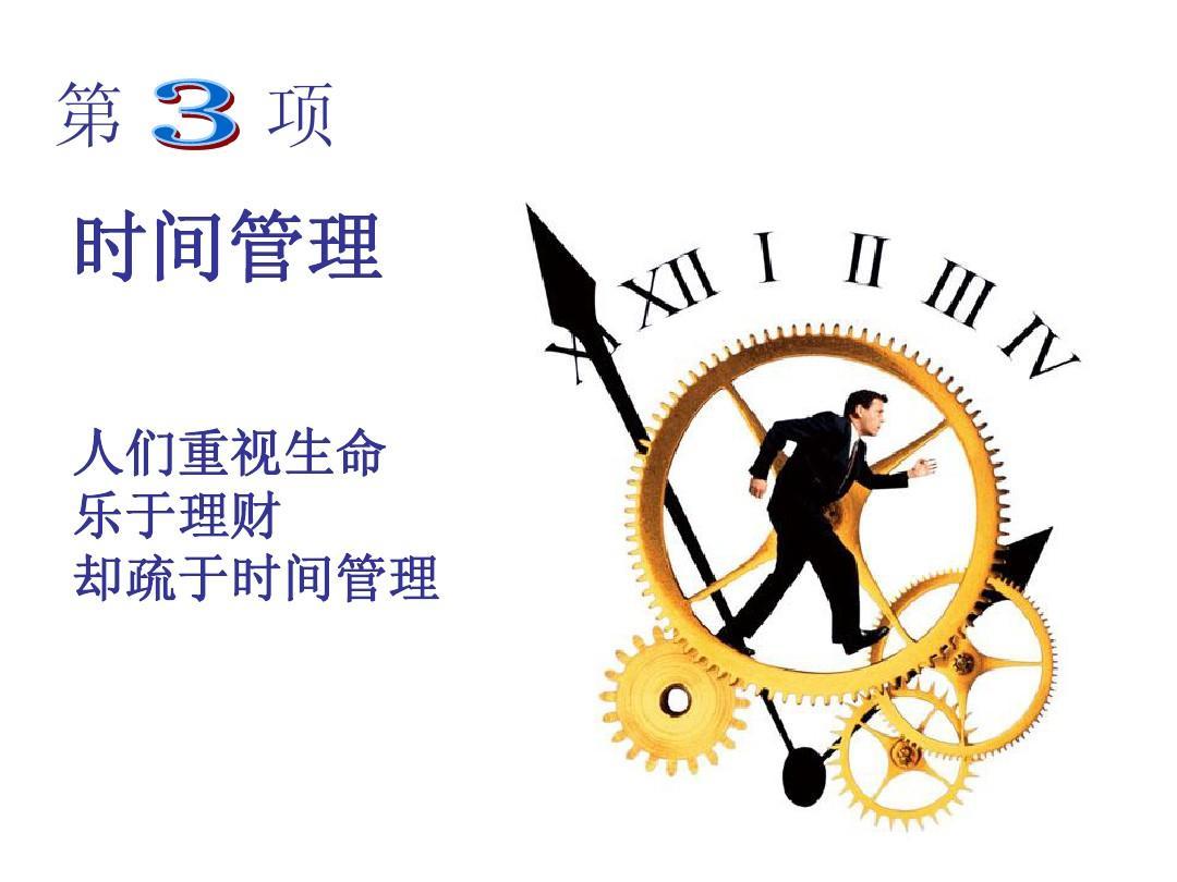 所有分类 高等教育 管理学 高绩效人士五项管理课件ppt  第 项 时间管