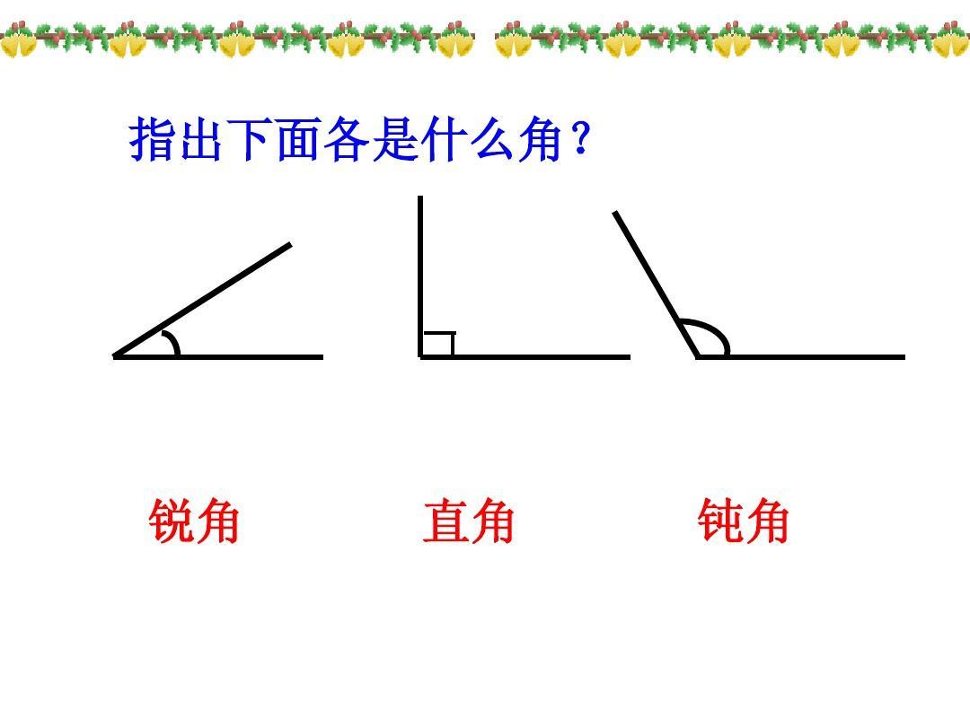 矩角有几个锐角三角形,有几个直角三角形,几个钝角三角形,几个等腰图片