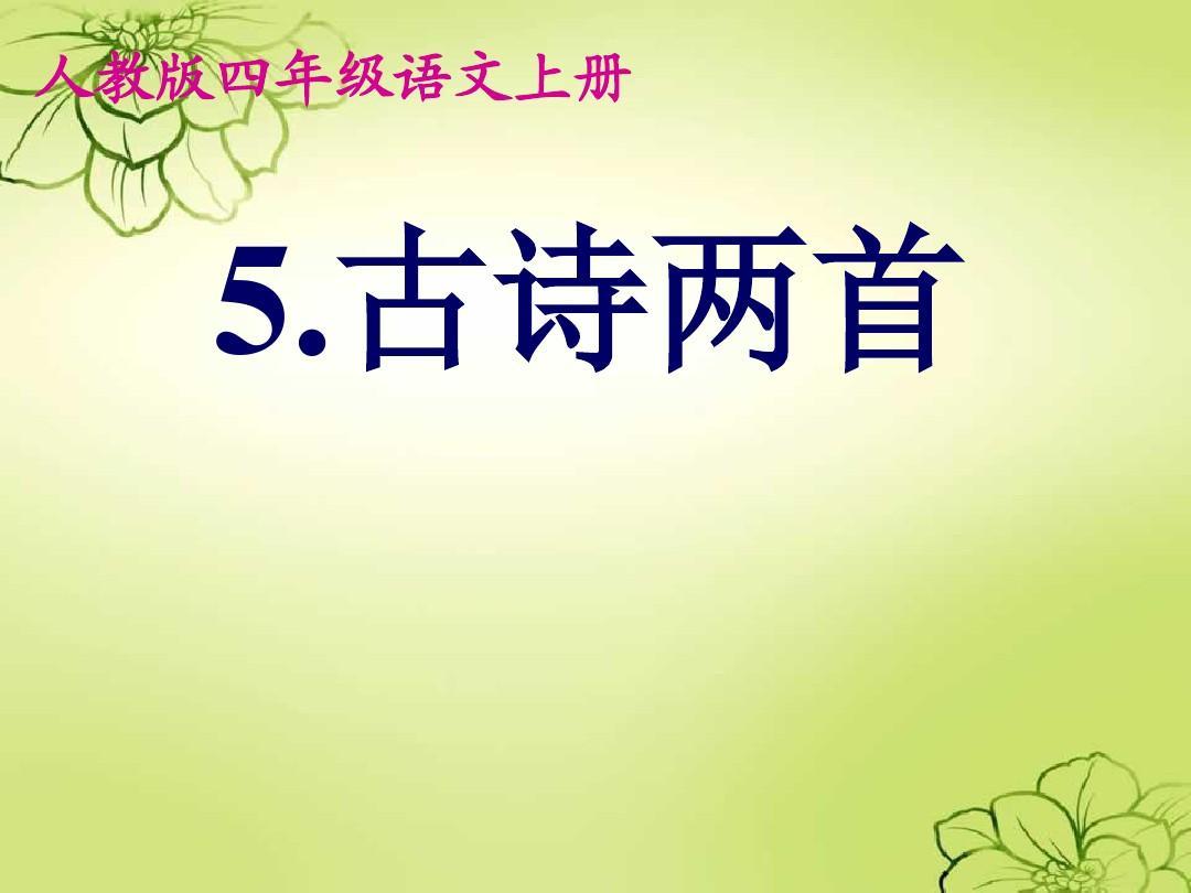 人教版四年级语文上册5《古诗两首》