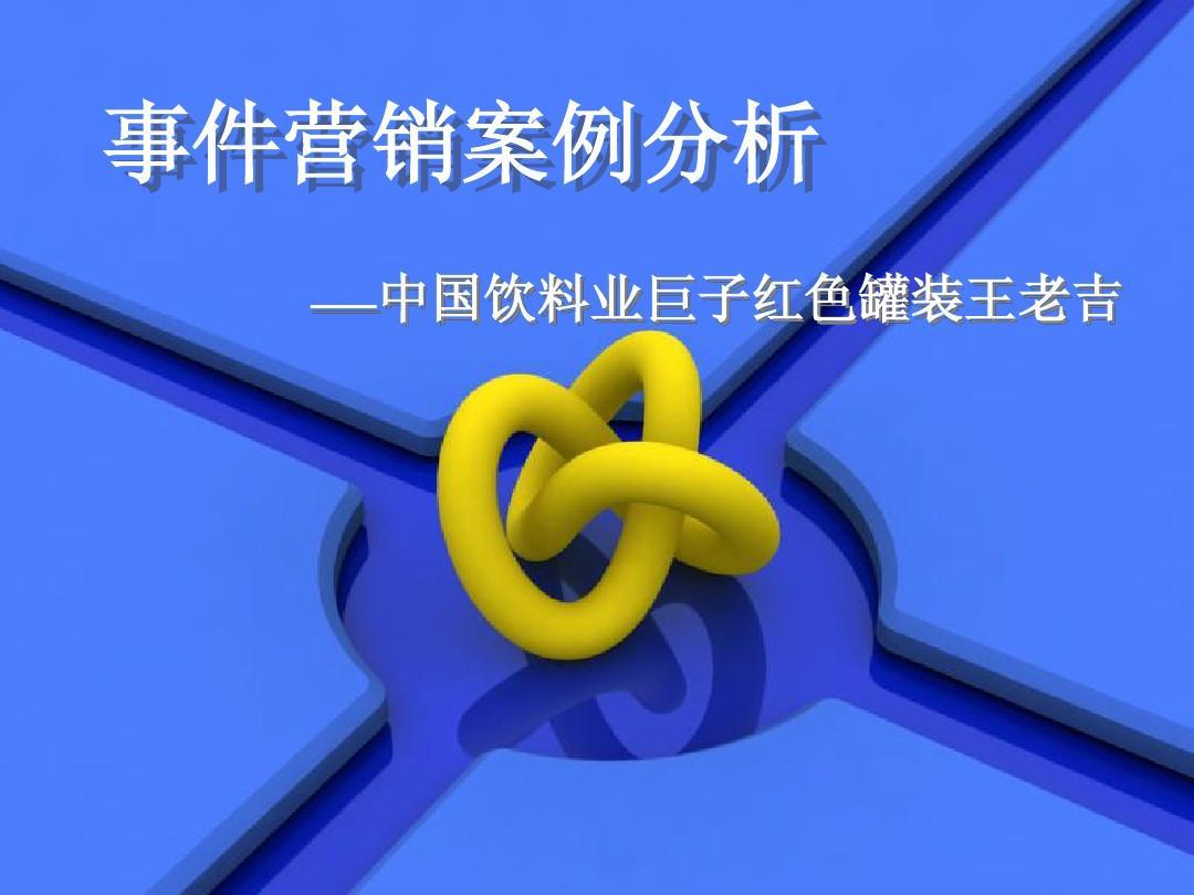 2013.11.6网络营销案例分析之王老吉PPT_wo