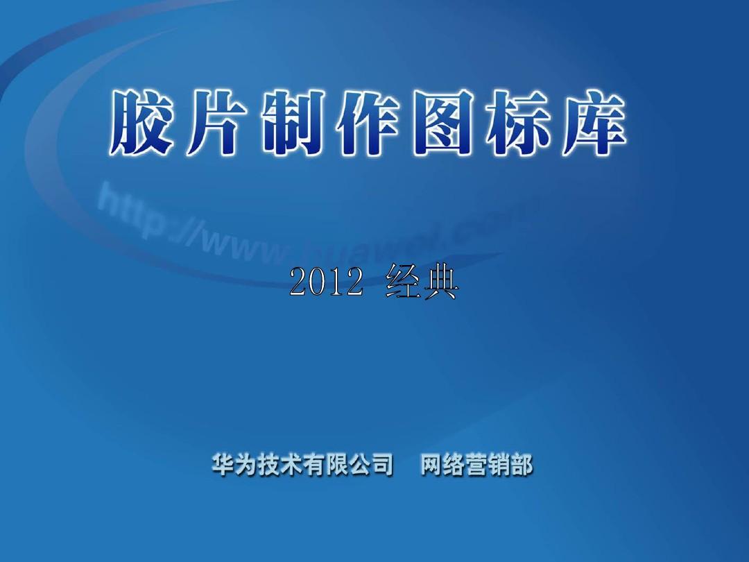 华为2012经典ppt素材库4-1