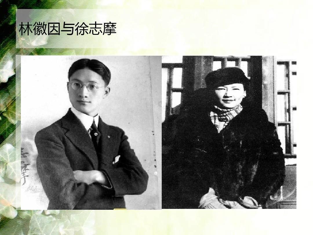 林徽因与徐志摩图片