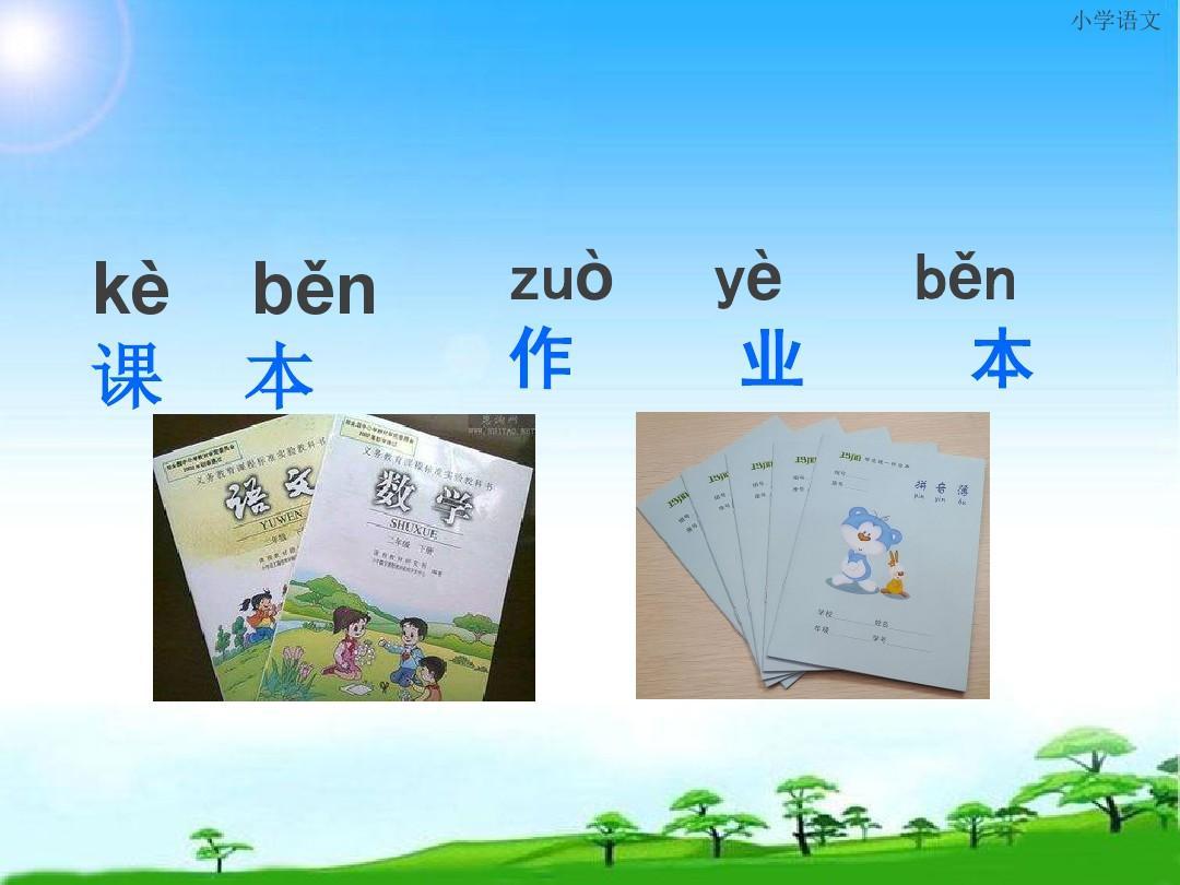 教育部编写人教版一年级语文上册人教版小学语文一年级8市级公开课图片