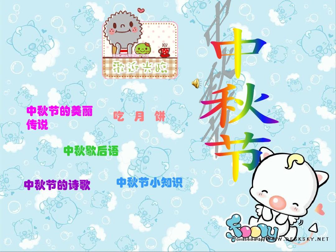 中秋节的来历(1)ppt图片