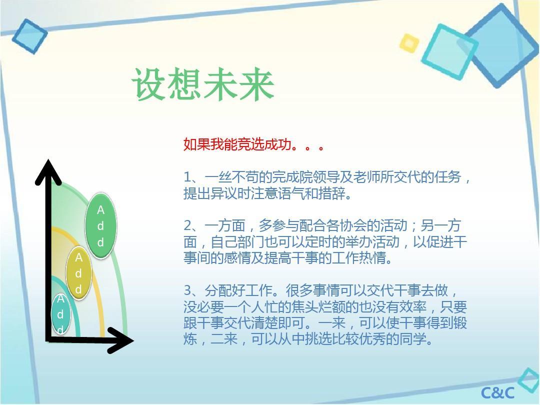 社联竞选ppt模板_word文档在线阅读与下载_免费文档图片