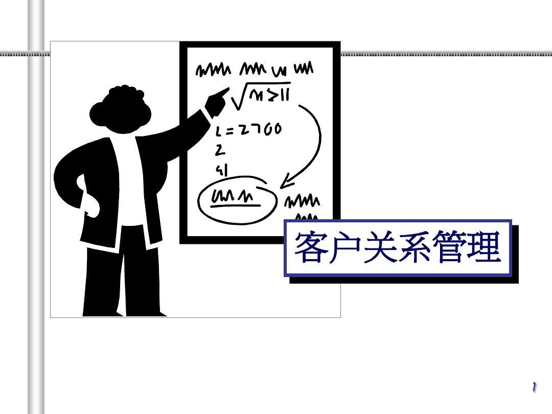 关系管理 淘宝客户关系管理 上海大众客户关系管理 客户关系管理试题