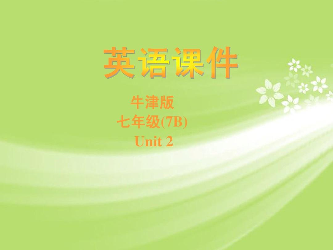 Unit3 Welcome to Sunshine Town Reading 1 同步课件(牛津版七年级下)