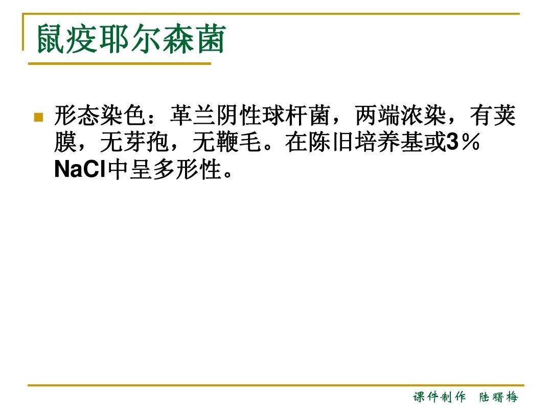 免费文档 所有分类 医药卫生 耶尔森菌属ppt  耶尔森菌属 鼠疫耶尔森图片