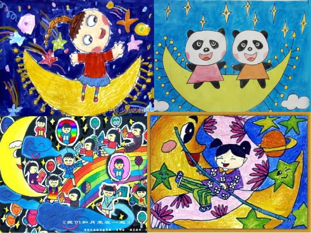 一年级美术上册 17 月亮的故事ppt图片