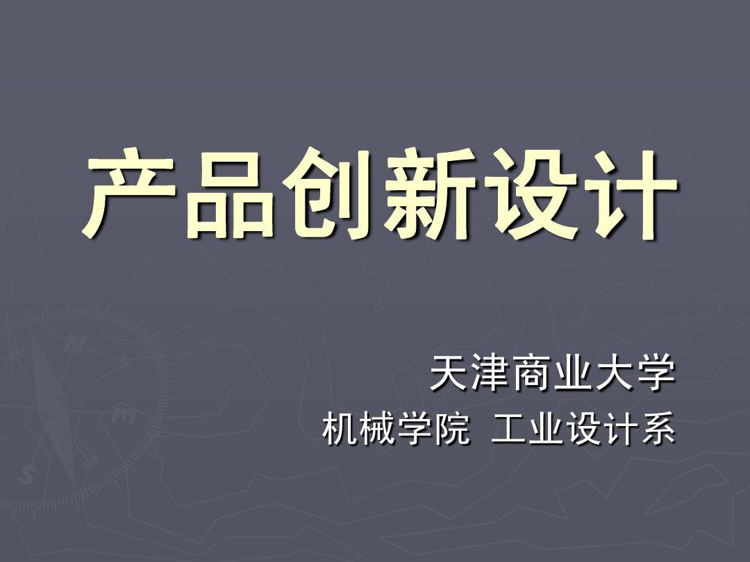 产品创新设计 天津商业大学 机械学院 工业设计系图片
