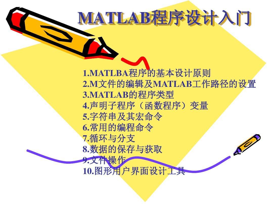 matlab程序设计入门荣智博设计公司字体图片