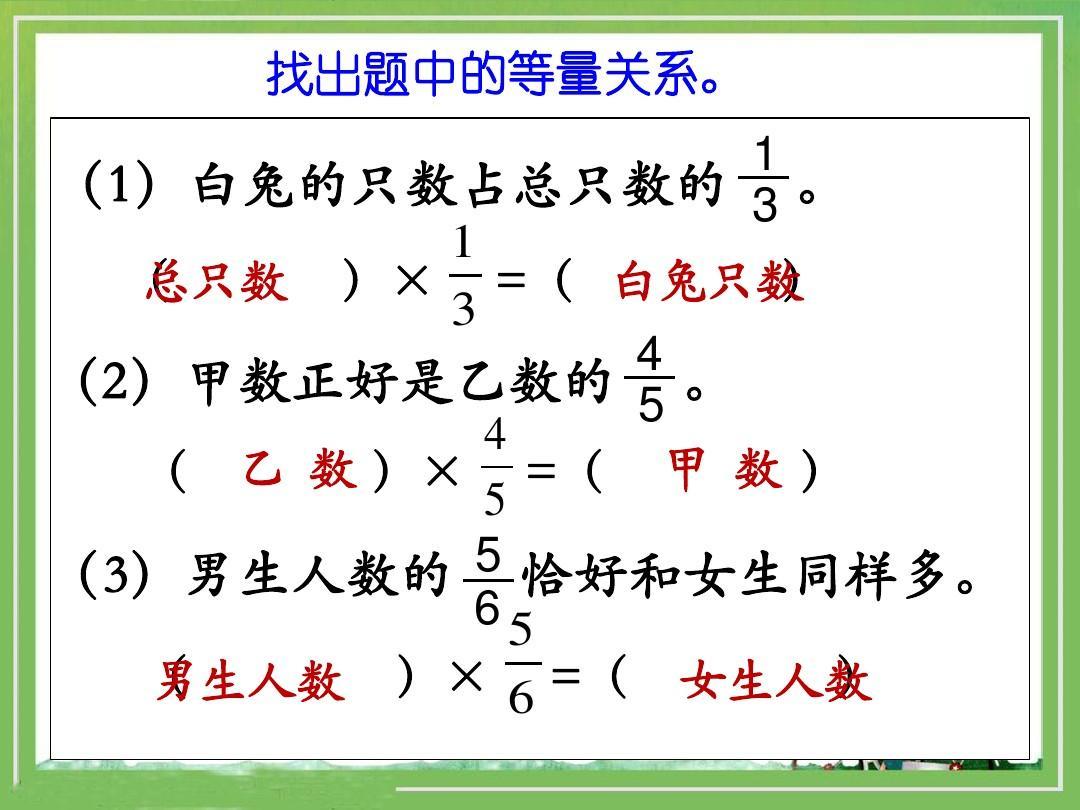 新版六语文数学上年级教案的应用主题4ppt年级二分数例题小学阅读意图设计除法图片