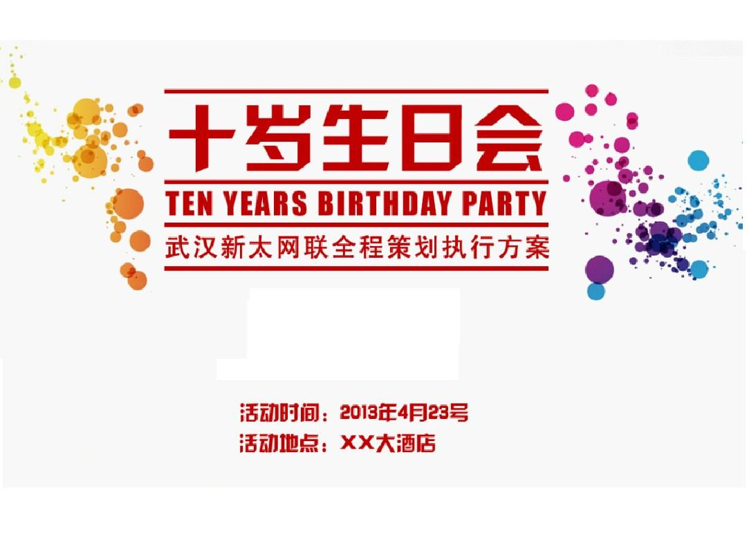 武汉儿童十岁生日策划方案ppt图片