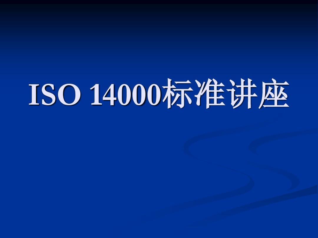 ISO 14000标准讲座