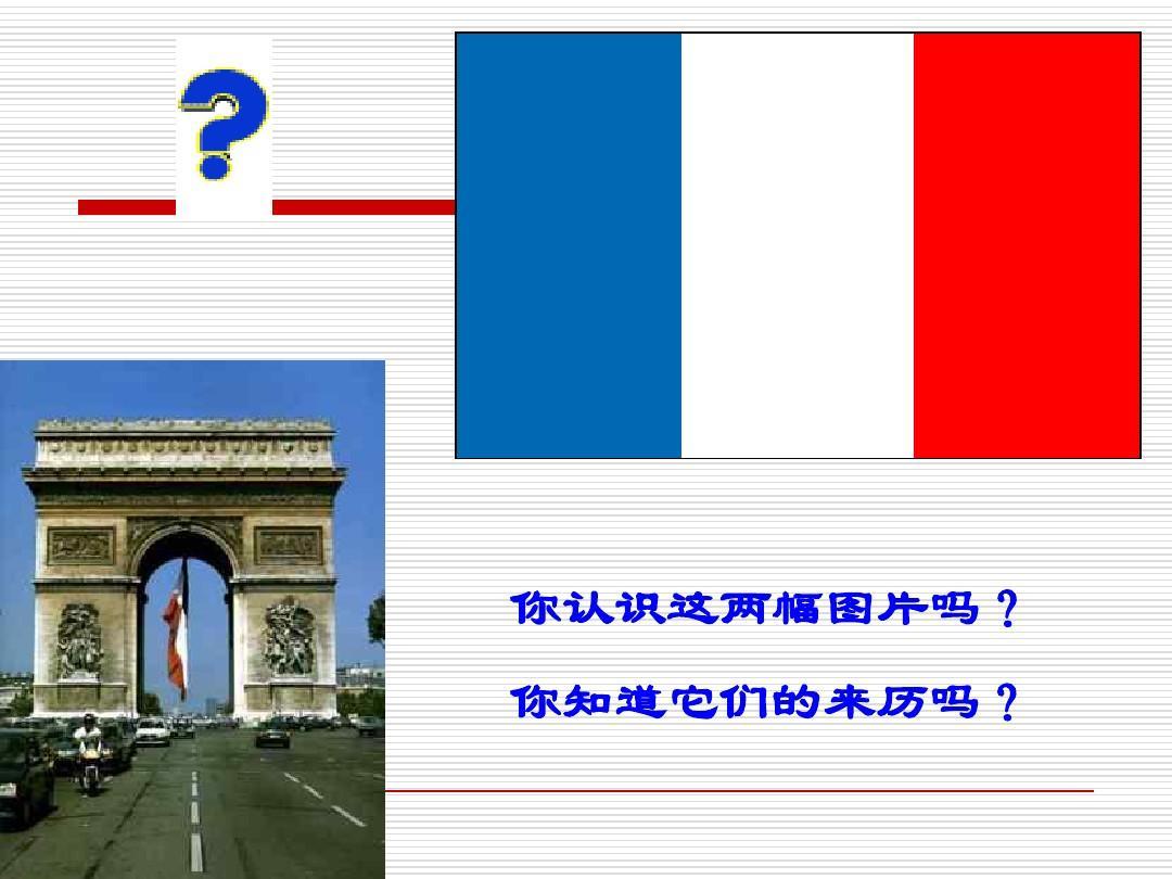 华师大版历史九上《法国大革命》ppt课件